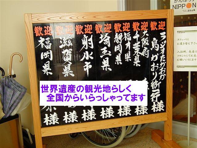 五箇山荘で食事&コンサート (6)