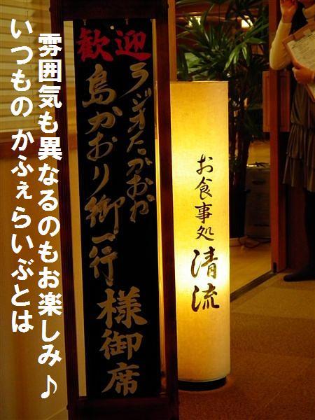 五箇山荘で食事&コンサート (7)