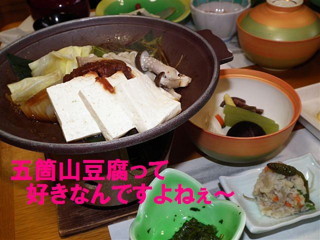 五箇山荘で食事&コンサート (13)