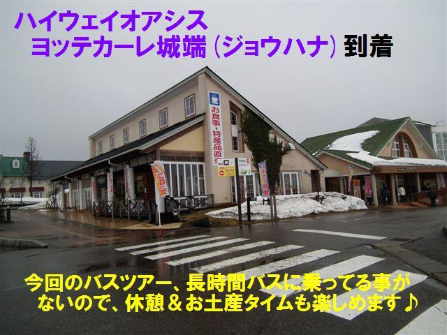 ヨッテカーレ城端 でお買い物 (1)