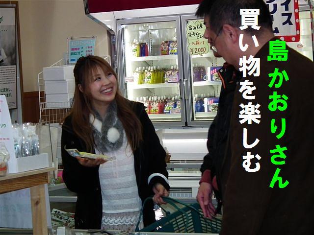 ヨッテカーレ城端 でお買い物 (3)