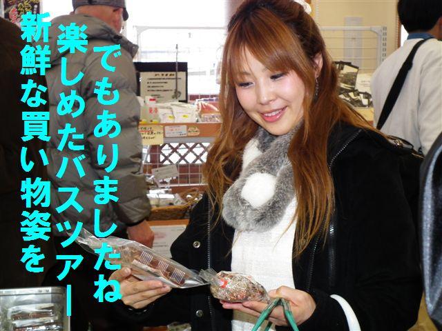 ヨッテカーレ城端 でお買い物 (5)