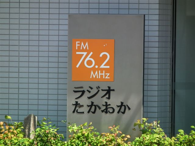 ラジオ高岡