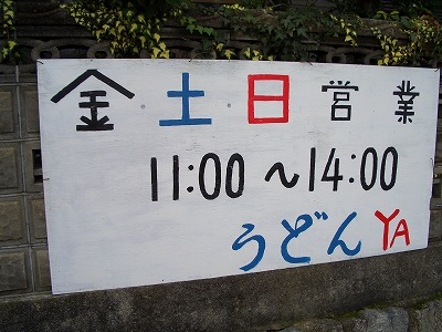 うどんYA4