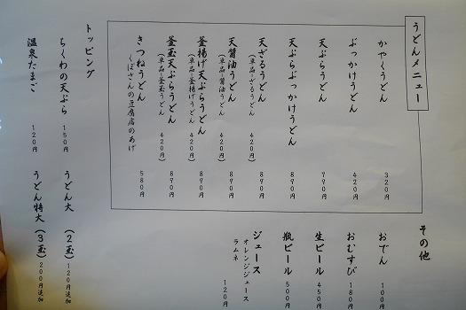 石川メニュー