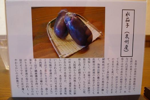 石川水茄子説