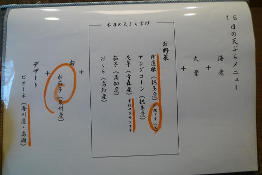 石川天ぷらメニュー