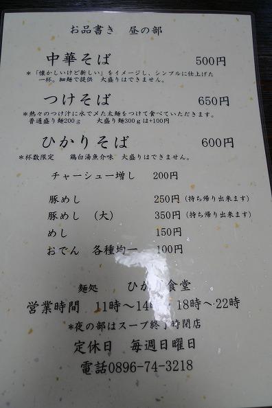ひかり食堂メニュー