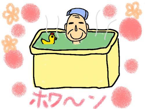 おじいちゃんお風呂。