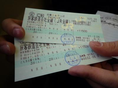 4470青春18切符旅行★初日 004