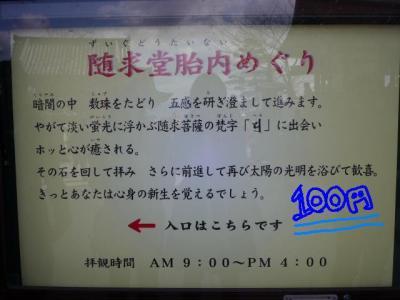 4470青春18切符の旅 2日目 009