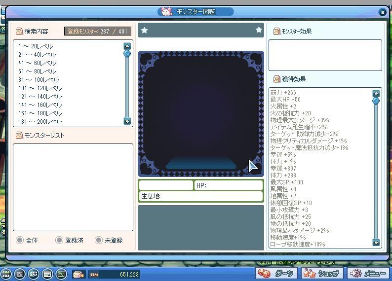 モンスター図鑑(1月22日)