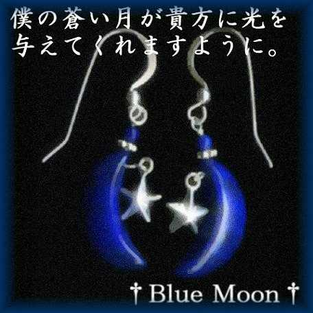 Blue moon top