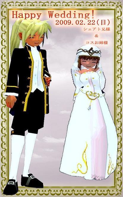 結婚おめでとうです♪