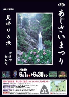 20ajisai-poster.jpg