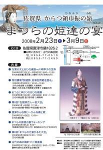 matsura20080213.jpg
