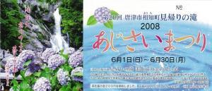 ticket2008060601.jpg