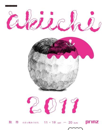 akiichi2011-髯ヲ・ィ隴幢スャ_convert_20111114162240