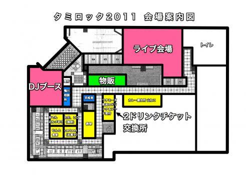 タミロック会場案内図()