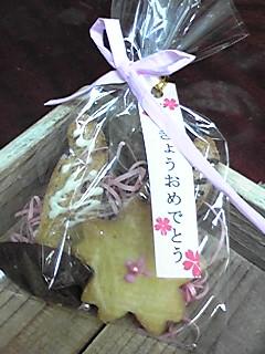 卒業記念菓子