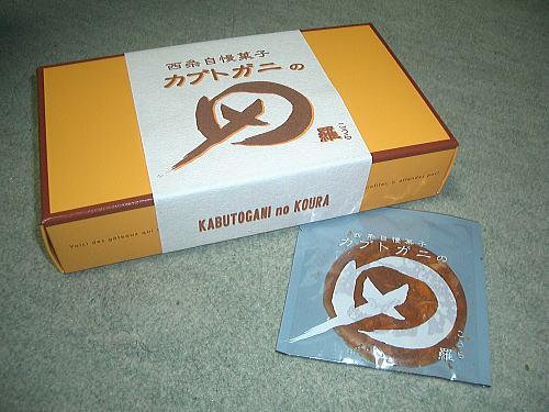 kabukabu1.jpg