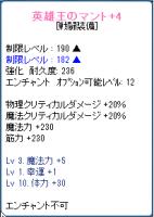 AUOマント+4
