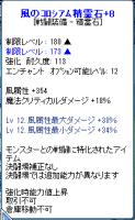 風コロ石+8