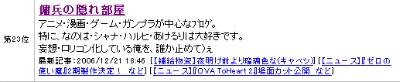 20061222220523.jpg