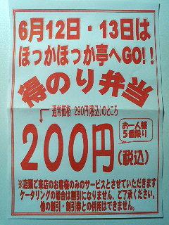 ほか弁0608