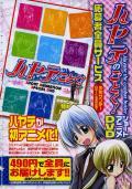 hayate_anime02.jpg
