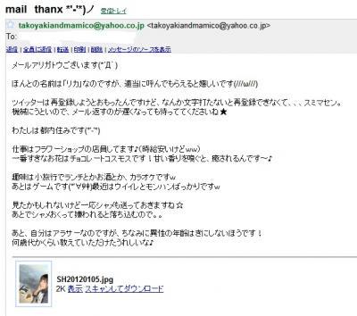 メールの返信②