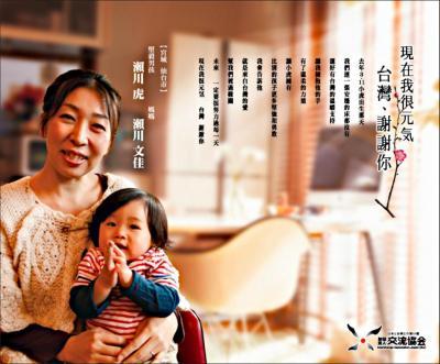 台湾への感謝を伝えるCM画像