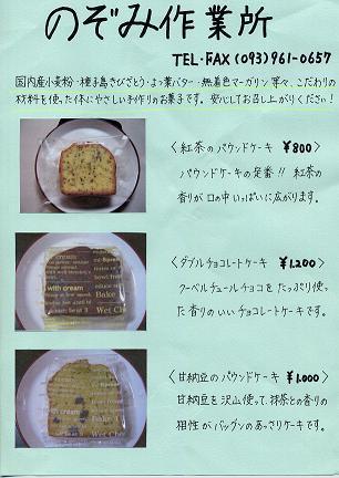 人気3つのお菓子