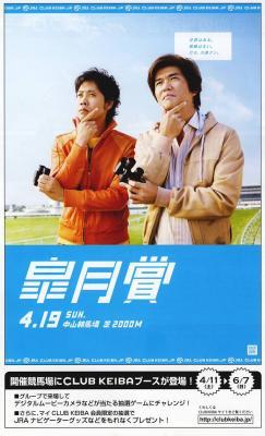 2009sasuki.jpg