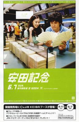 2009yasuda.jpg
