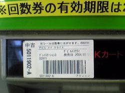 20080219105404