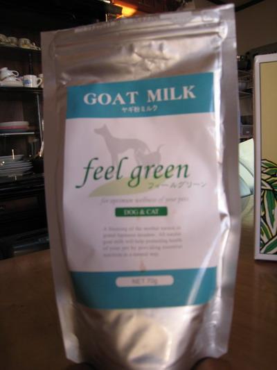 IMG_0635ヤギミルク
