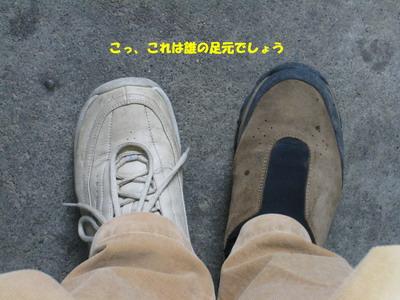 IMG_3363靴