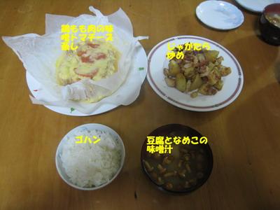 IMG_7270夕ゴハン