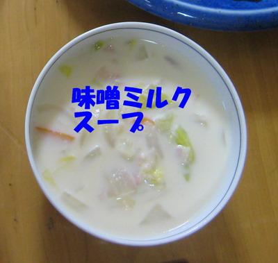 IMG_7477味噌スープ