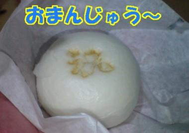 紅白饅頭の白
