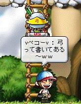 「弓」帽子