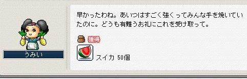 うみぃクエ