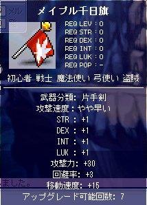 メイプル千日旗