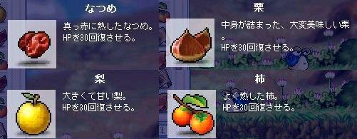 餃子アイテム