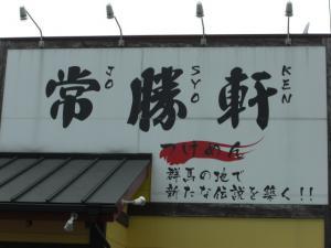 08070614常勝軒伊勢崎・店舗看板