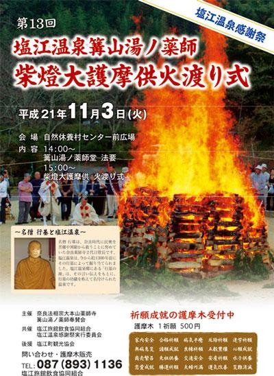 hiwatari-2009[1]