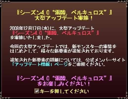 mhf_20081222_013308_812.jpg