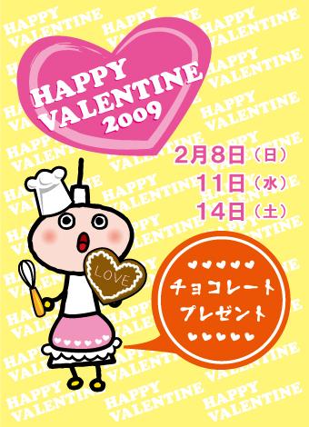 京都タワーでバレンタイン