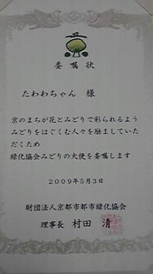 P1000115_20090503164123.jpg